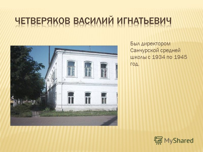 Был директором Санчурской средней школы с 1934 по 1945 год.