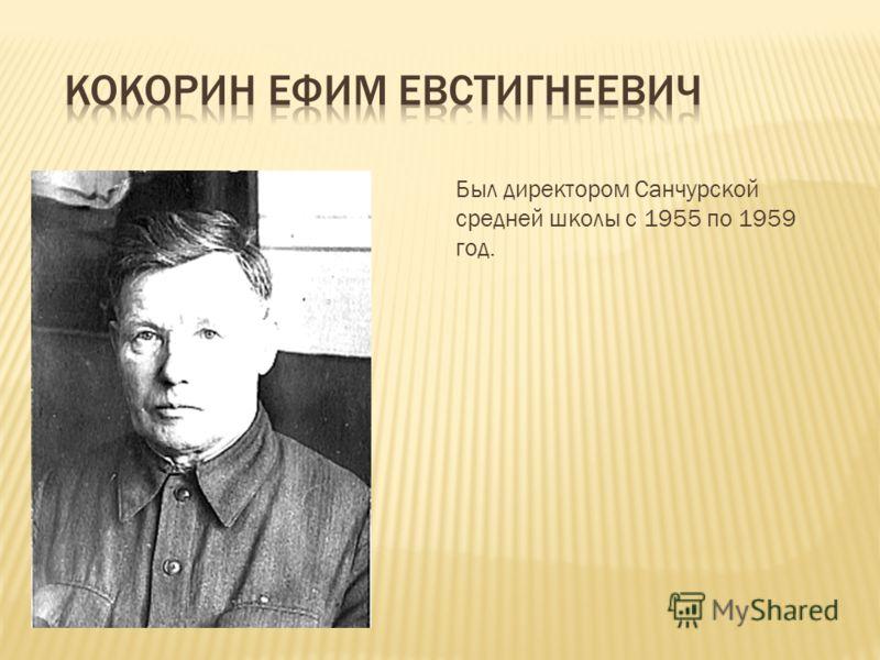 Был директором Санчурской средней школы с 1955 по 1959 год.