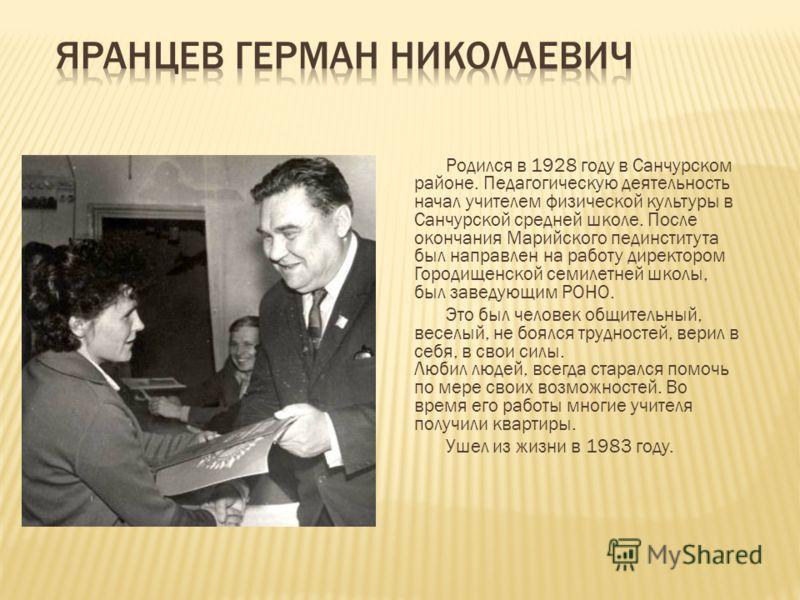 Родился в 1928 году в Санчурском районе. Педагогическую деятельность начал учителем физической культуры в Санчурской средней школе. После окончания Марийского пединститута был направлен на работу директором Городищенской семилетней школы, был заведую