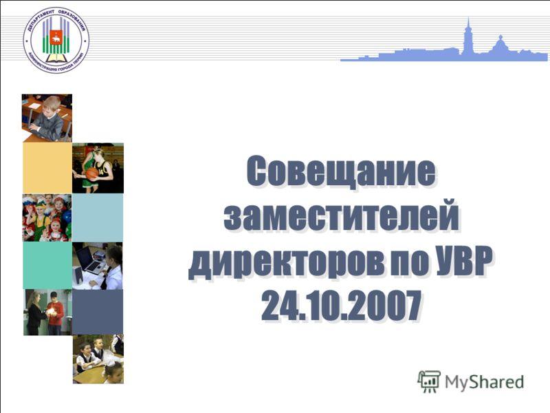 УСП Об основных показателях деятельности системы образования Совещание заместителей директоров по УВР 24.10.2007