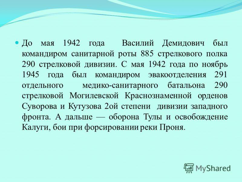 Прадедушка награжден медалью «За оборону Москвы»