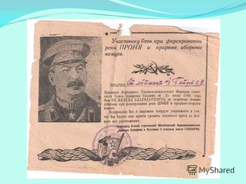 До мая 1942 года Василий Демидович был командиром санитарной роты 885 стрелкового полка 290 стрелковой дивизии. С мая 1942 года по ноябрь 1945 года был командиром эвакоотделения 291 отдельного медико-санитарного батальона 290 стрелковой Могилевской К