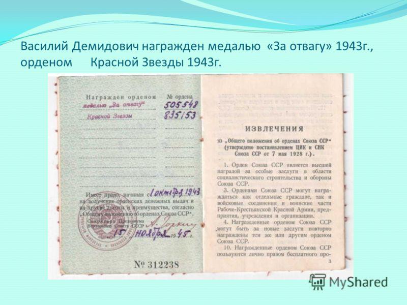 Войну 290-я Могилевская Краснознаменная, орденов Суворова и Кутузова стрелковая дивизия закончила в Германии. Расформирована была 1946 году. Прадедушка демобилизован 2 января 1946 года в звании старшего лейтенанта медицинской службы. Вновь приступил