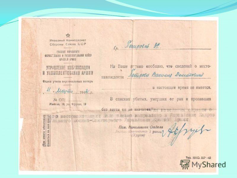 290-я стрелковая дивизия была сформирована в июле 1941 года в г. Калягине. К концу июля дивизия была укомплектована личным составом за счет призывников г. Калягина и близлежащих районов и насчитывала 10902 человека. Оружие получили на станции Сельцо