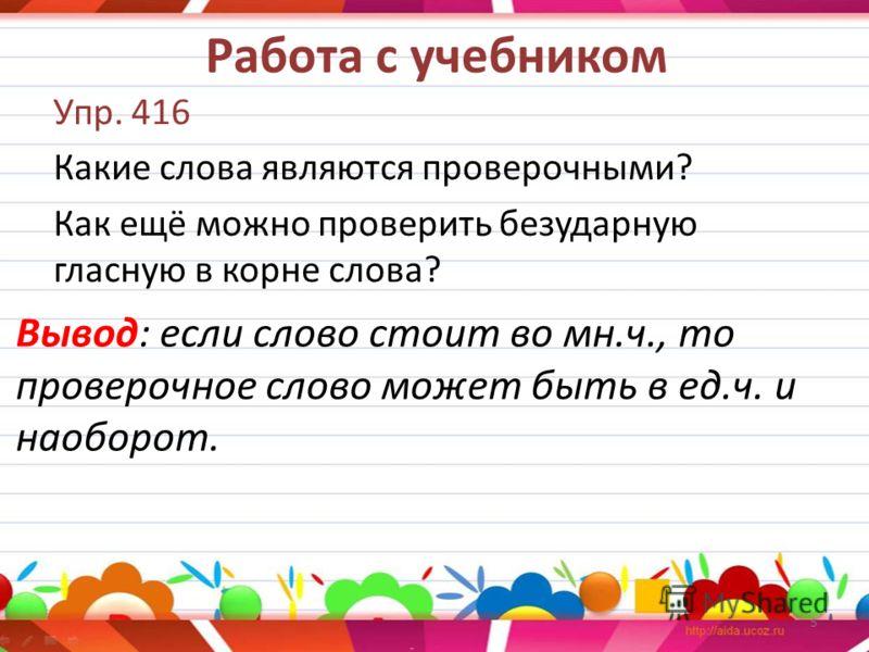 проверочные слова 2 класс по русскому языку: