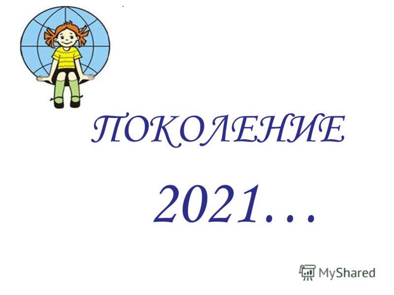 ПОКОЛЕНИЕ 2021…