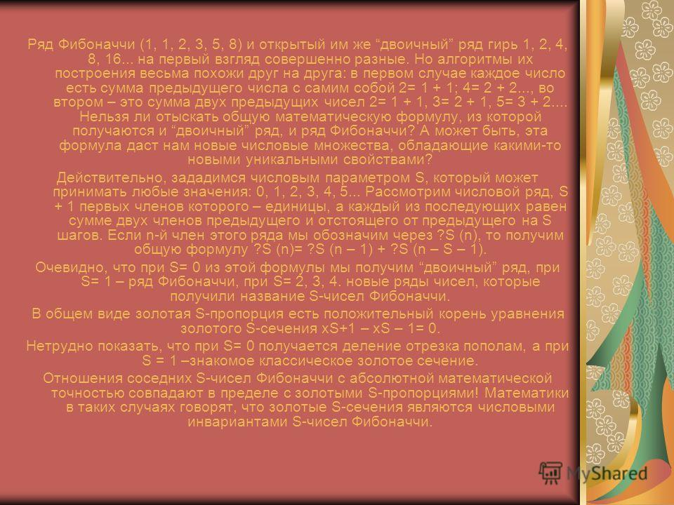 Ряд Фибоначчи (1, 1, 2, 3, 5, 8) и открытый им же двоичный ряд гирь 1, 2, 4, 8, 16... на первый взгляд совершенно разные. Но алгоритмы их построения весьма похожи друг на друга: в первом случае каждое число есть сумма предыдущего числа с самим собой
