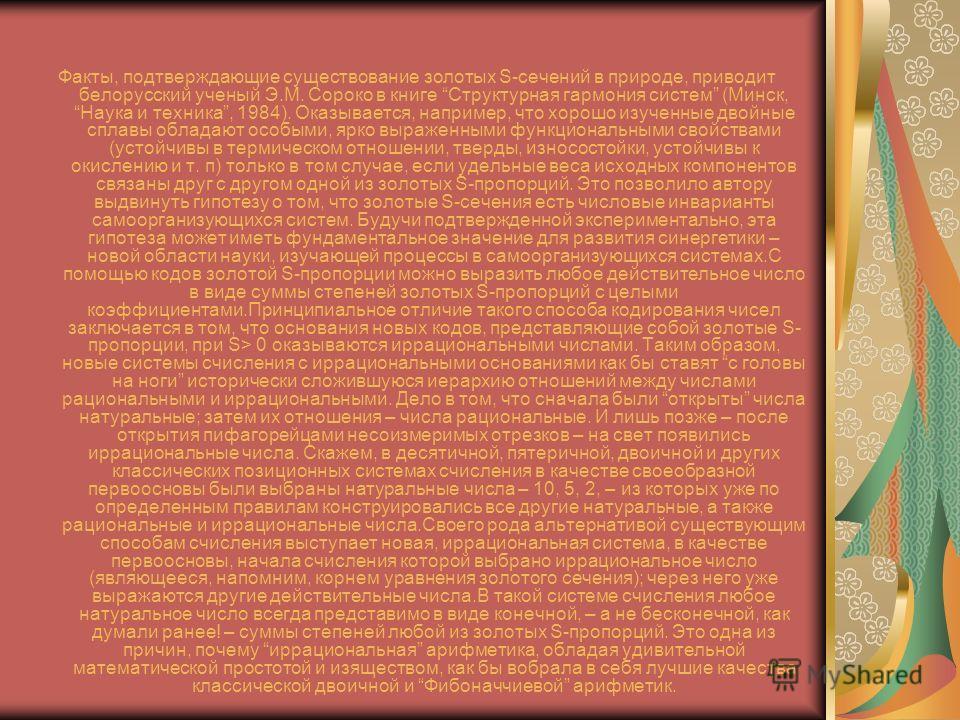 Факты, подтверждающие существование золотых S-сечений в природе, приводит белорусский ученый Э.М. Сороко в книге Структурная гармония систем (Минск, Наука и техника, 1984). Оказывается, например, что хорошо изученные двойные сплавы обладают особыми,