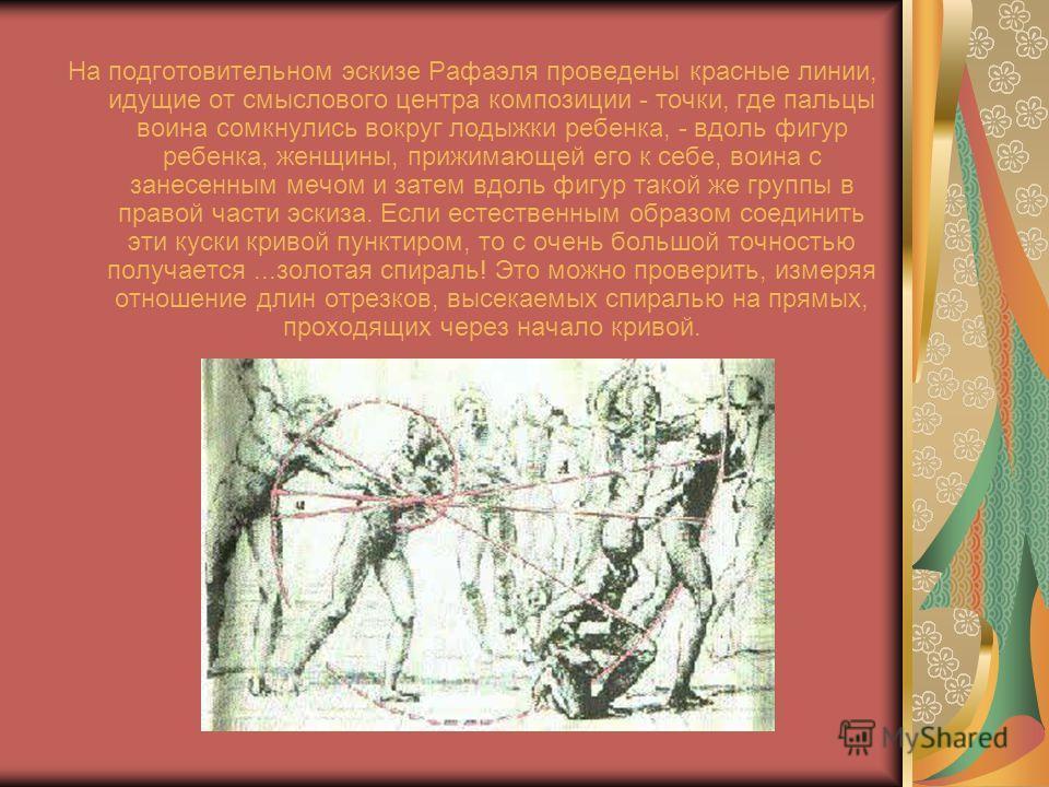 На подготовительном эскизе Рафаэля проведены красные линии, идущие от смыслового центра композиции - точки, где пальцы воина сомкнулись вокруг лодыжки ребенка, - вдоль фигур ребенка, женщины, прижимающей его к себе, воина с занесенным мечом и затем в
