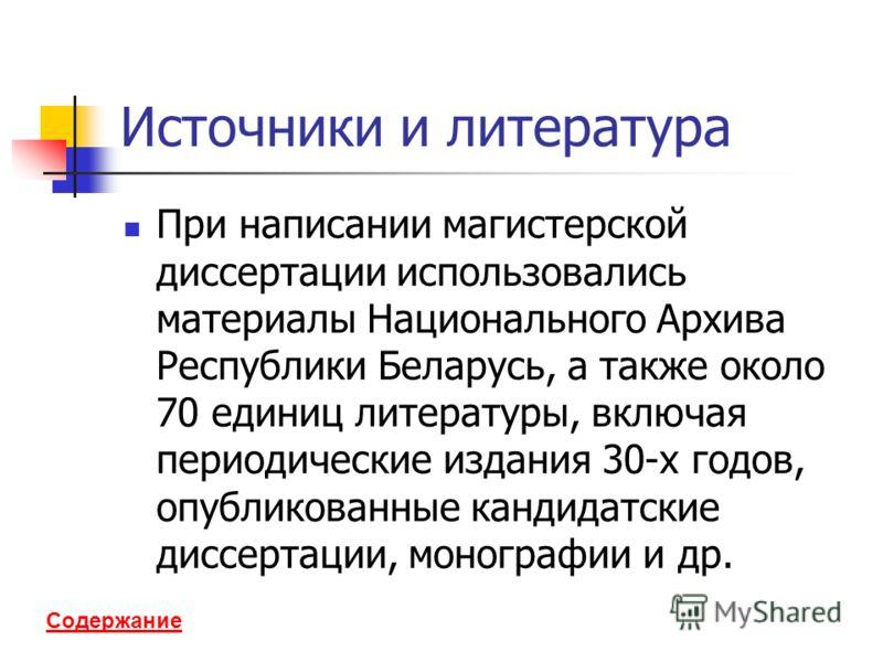 Содержание Источники и литература При написании магистерской диссертации использовались материалы Национального Архива Республики Беларусь, а также около 70 единиц литературы, включая периодические издания 30-х годов, опубликованные кандидатские дисс