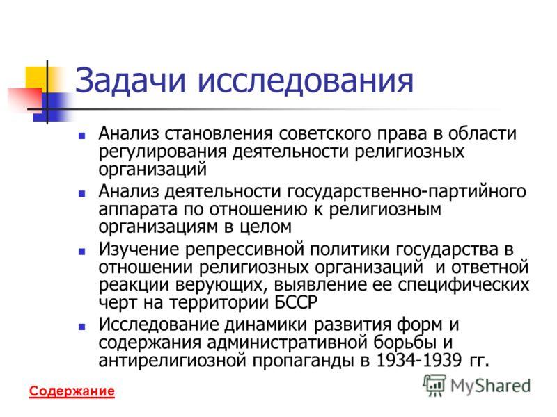 Задачи исследования Анализ становления советского права в области регулирования деятельности религиозных организаций Анализ деятельности государственно-партийного аппарата по отношению к религиозным организациям в целом Изучение репрессивной политики