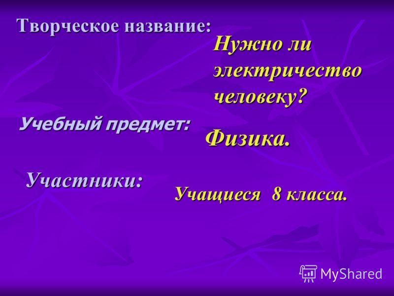 Тема учебного проекта: Электричество в доме. Учитель: Ажиркова О. В. Ученики 8- Б класса. Выполнили: