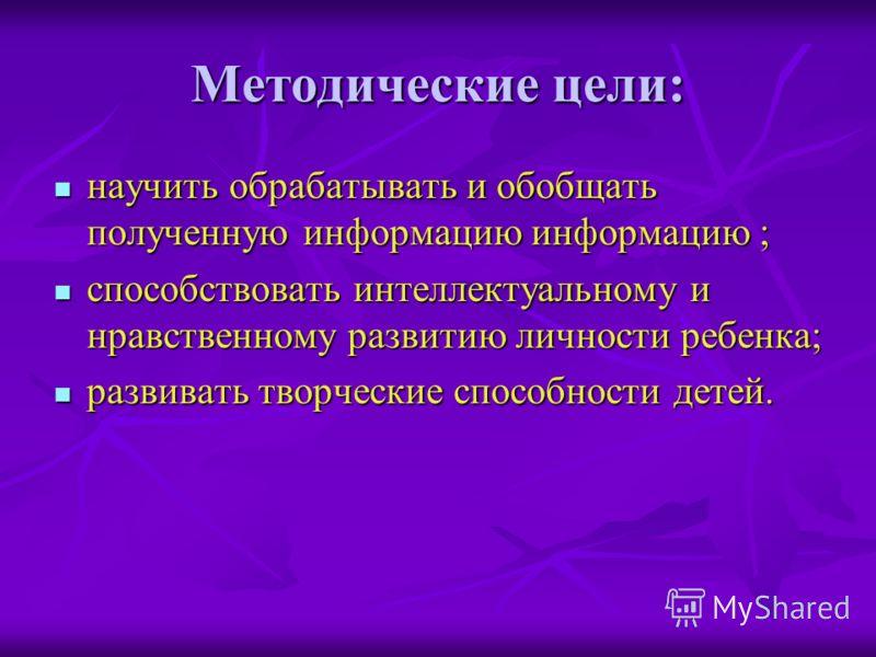 Методические задачи: объяснить физическую природу сил; объяснить физическую природу сил; дать понятие силы как причины изменения скорости тел, охарактеризовать и сформировать понятия силы трения, силы упругости, веса тела, силы трения; дать понятие с