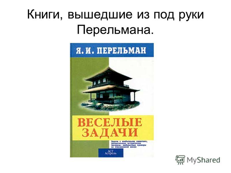 Книги, вышедшие из под руки Перельмана.