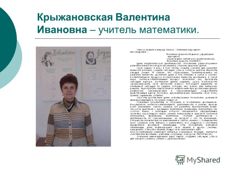 Крыжановская Валентина Ивановна – учитель математики.