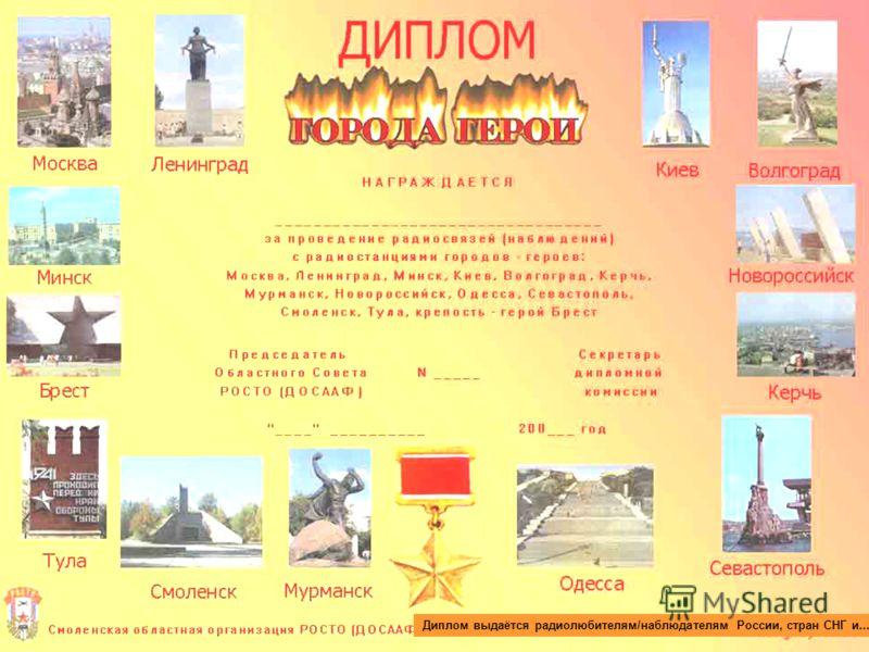 Диплом выдаётся радиолюбителям/наблюдателям России, стран СНГ и...