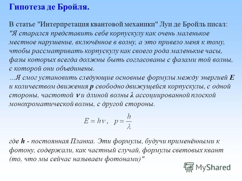 Гипотеза де Бройля. В статье