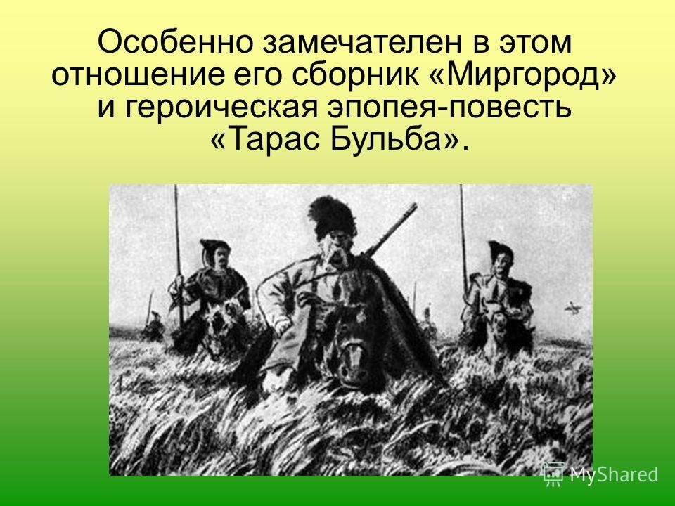 Особенно замечателен в этом отношение его сборник «Миргород» и героическая эпопея-повесть «Тарас Бульба».