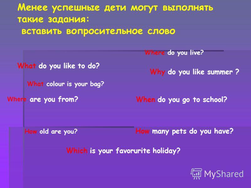 Кто прыгает и скачет В квартире наверху? По- русски спрашиваем «Кто?», А по – английски «Who?» Ребёнок потерялся! Чей это карапуз? «Чей» говорим по- русски, А по – английски «Whose?» Куда игрушку спрятал? Где мишка мой – a bear? «Куда?» и «Где?» - по
