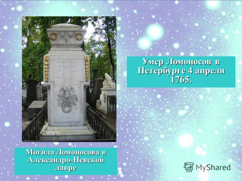 Умер Ломоносов в Петербурге 4 апреля 1765. Могила Ломоносова в Александро-Невской лавре