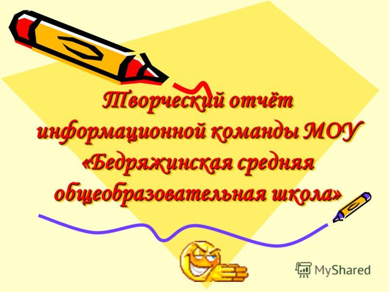 Творческий отчёт информационной команды МОУ «Бедряжинская средняя общеобразовательная школа»