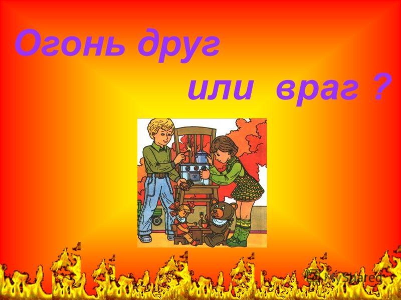 Рисунок на тему огонь друг и враг 3 класс