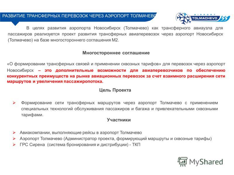 В целях развития аэропорта Новосибирск (Толмачево) как трансферного авиаузла для пассажиров реализуется проект развития трансферных авиаперевозок через аэропорт Новосибирск (Толмачево) на базе многостороннего соглашения М2. РАЗВИТИЕ ТРАНСФЕРНЫХ ПЕРЕВ