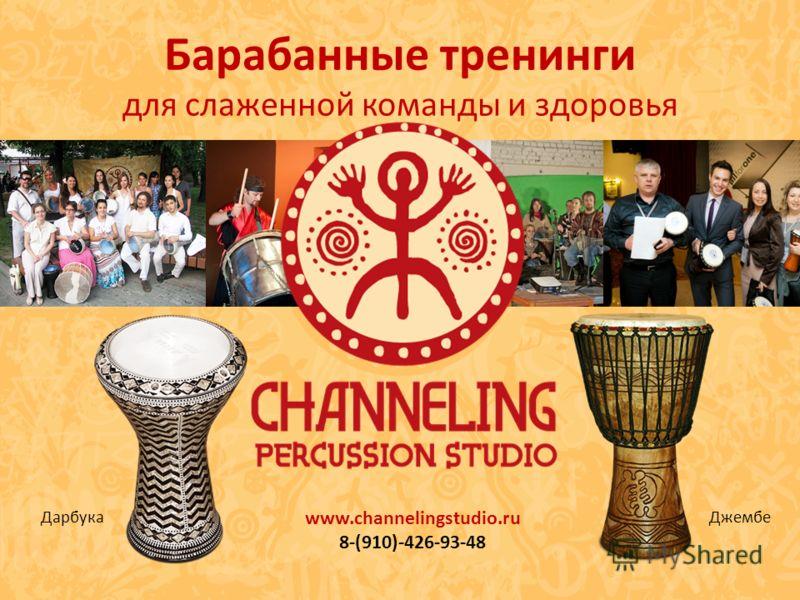 Барабанные тренинги для слаженной команды и здоровья Дарбука Джембе www.channelingstudio.ru 8-(910)-426-93-48