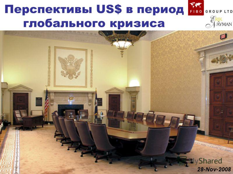 Перспективы US$ в период глобального кризиса 28-Nov-2008