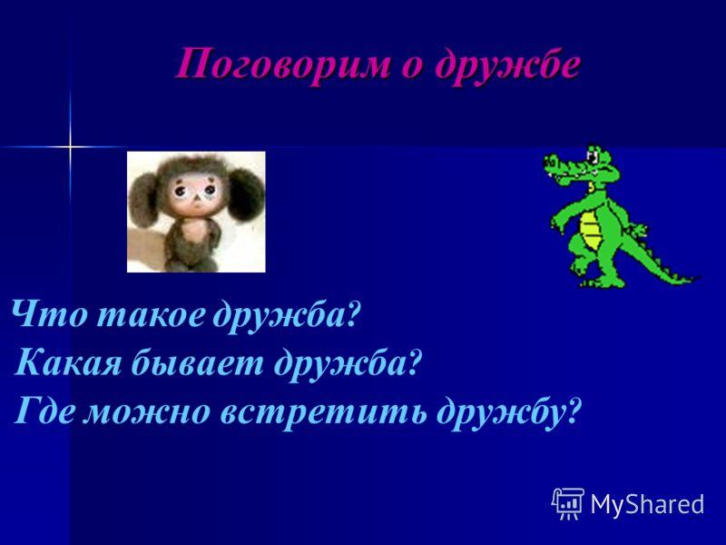 мультфильмы для детей о дружбе скачать бесплатно