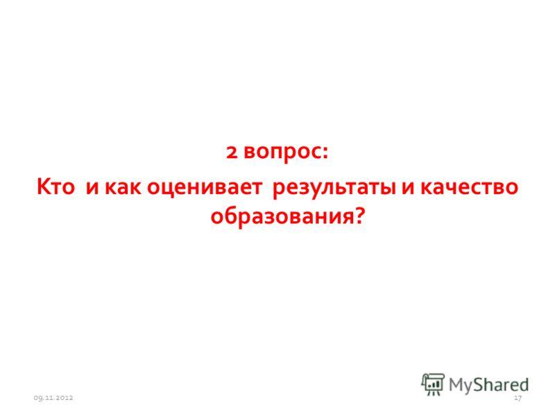 2 вопрос: Кто и как оценивает результаты и качество образования? 09.11.201217