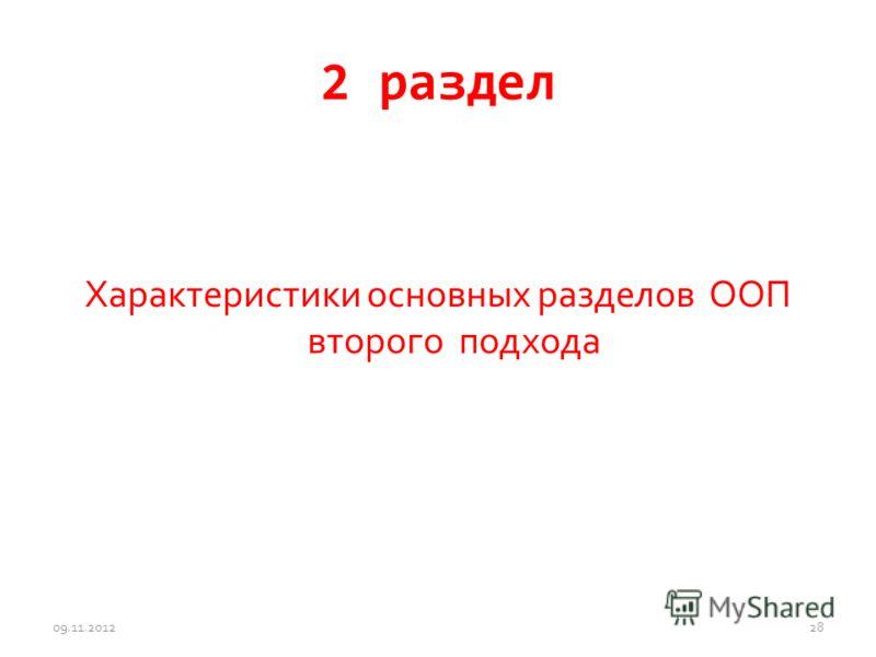 2 раздел Характеристики основных разделов ООП второго подхода 09.11.201228