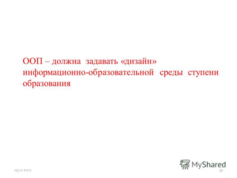 ООП – должна задавать «дизайн» информационно-образовательной среды ступени образования 09.11.201239