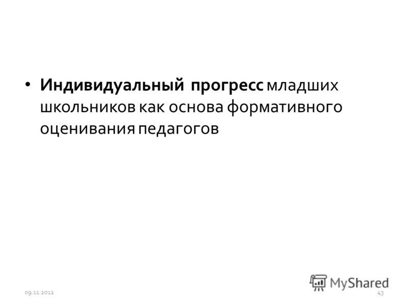 Индивидуальный прогресс младших школьников как основа формативного оценивания педагогов 09.11.201243
