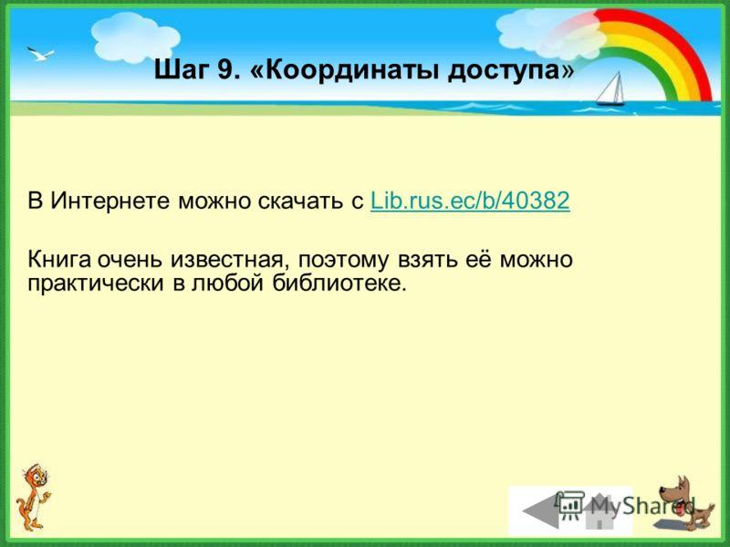 Шаг 9. «Координаты доступа» В Интернете можно скачать с Lib.rus.ec/b/40382Lib.rus.ec/b/40382 Книга очень известная, поэтому взять её можно практически в любой библиотеке.