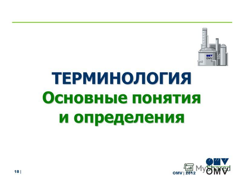 18 | OMV | 2012 ТЕРМИНОЛОГИЯ Основные понятия и определения