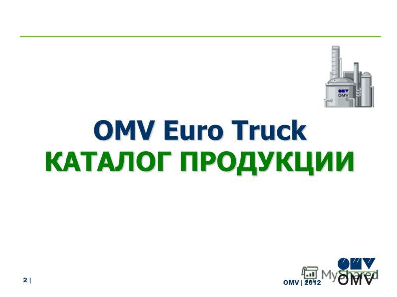 2 | OMV | 2012 OMV Euro Truck КАТАЛОГ ПРОДУКЦИИ