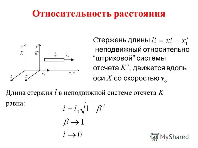 Относительность расстояния С тержень длины неподвижный относительно штриховой системы отсчета K, движется вдоль оси X со скоростью v o Длина стержня l в неподвижной системе отсчета K равна: