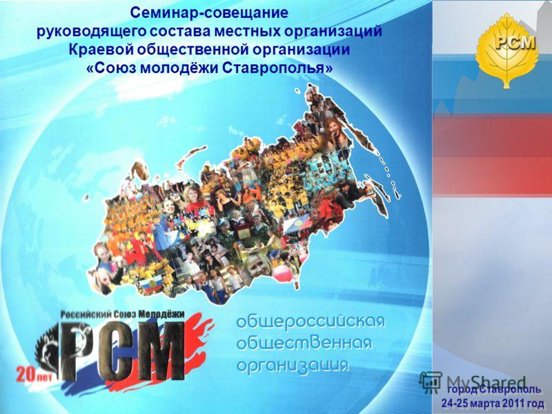 Семинар-совещание руководящего состава местных организаций Краевой общественной организации «Союз молодёжи Ставрополья»