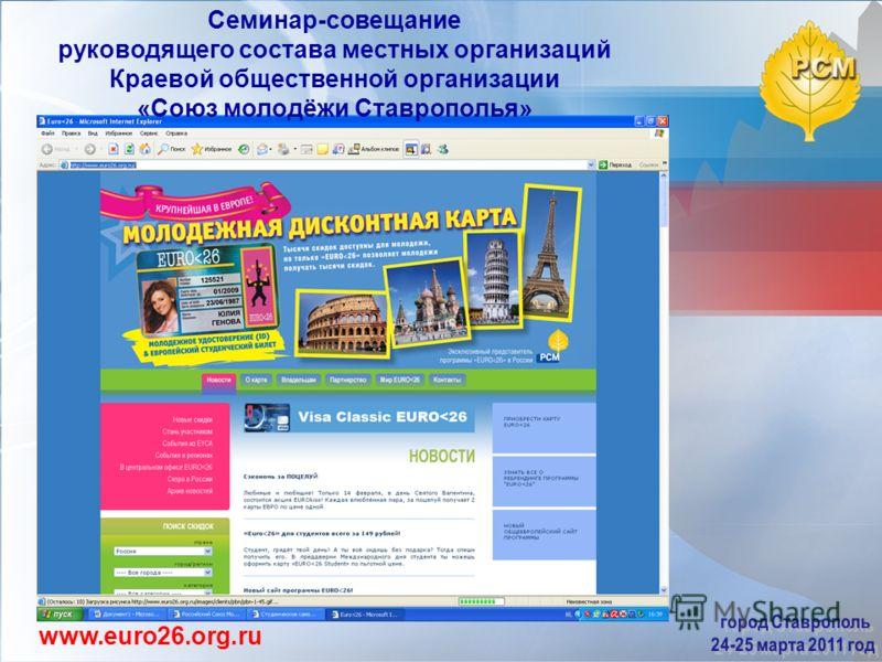 www.euro26.org.ru Семинар-совещание руководящего состава местных организаций Краевой общественной организации «Союз молодёжи Ставрополья»