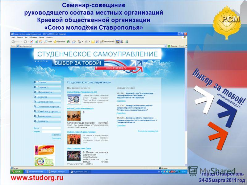 www.studorg.ru Семинар-совещание руководящего состава местных организаций Краевой общественной организации «Союз молодёжи Ставрополья»