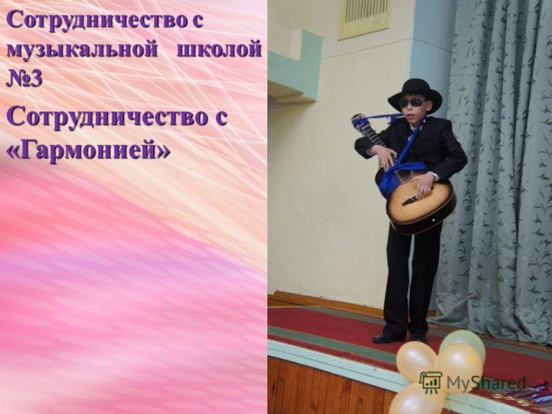 Сотрудничество с музыкальной школой 3 Сотрудничество с «Гармонией»