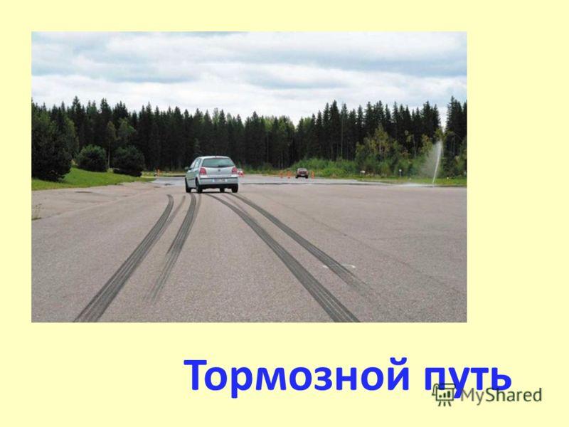 Тормозной путь