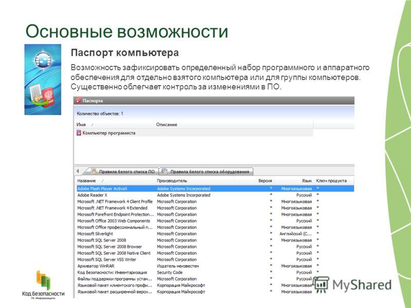 Основные возможности Паспорт компьютера Возможность зафиксировать определенный набор программного и аппаратного обеспечения для отдельно взятого компьютера или для группы компьютеров. Существенно облегчает контроль за изменениями в ПО.