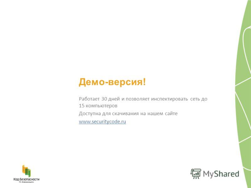 Демо-версия! Работает 30 дней и позволяет инспектировать сеть до 15 компьютеров Доступна для скачивания на нашем сайте www.securitycode.ru