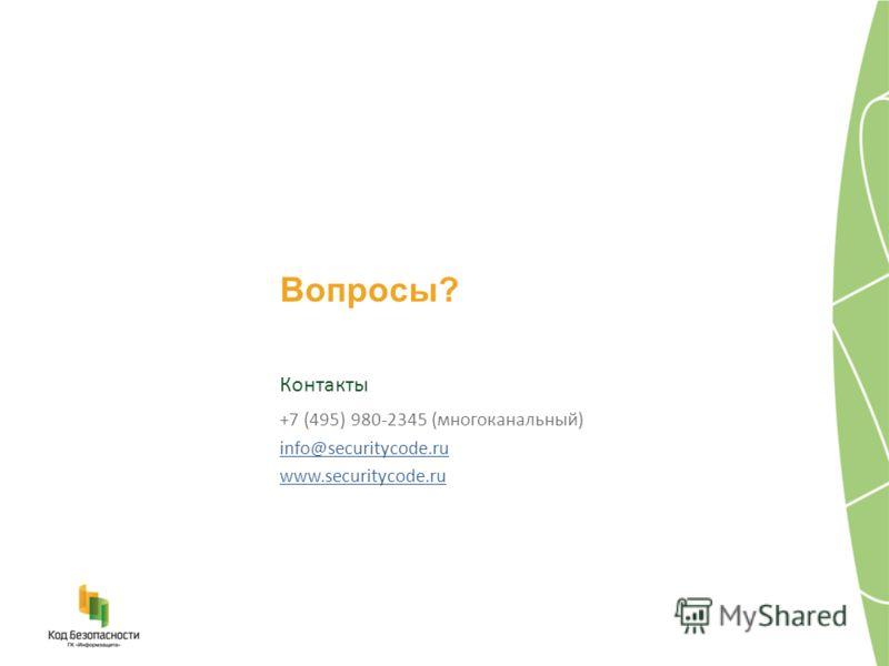 Вопросы? Контакты +7 (495) 980-2345 (многоканальный) info@securitycode.ru www.securitycode.ru