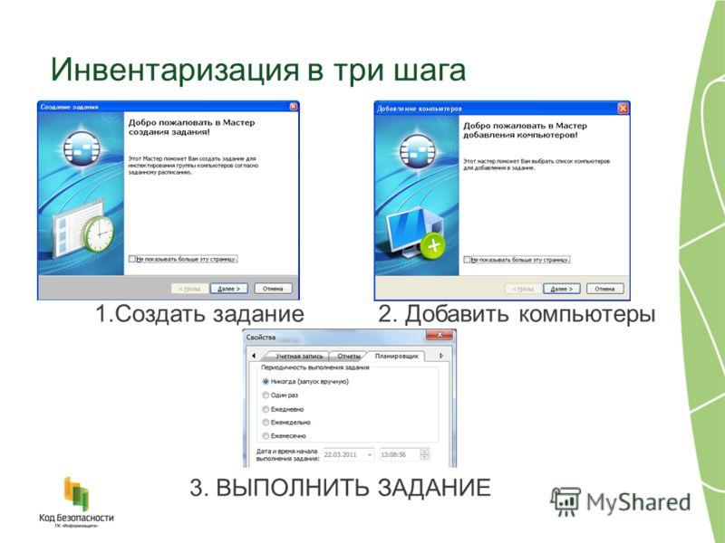 Инвентаризация в три шага 1.Создать задание 2. Добавить компьютеры 3. ВЫПОЛНИТЬ ЗАДАНИЕ