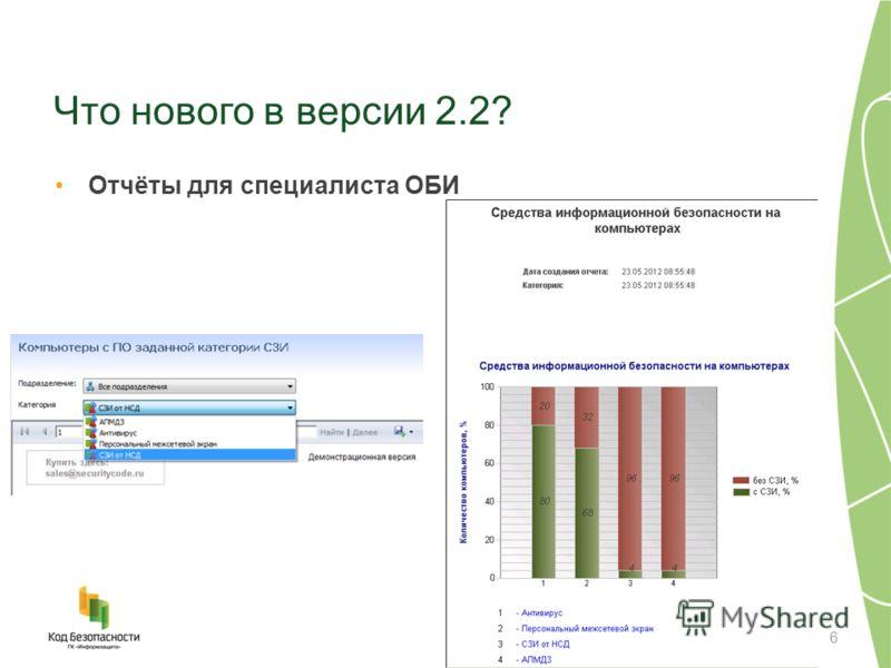 Что нового в версии 2.2? Отчёты для специалиста ОБИ 6