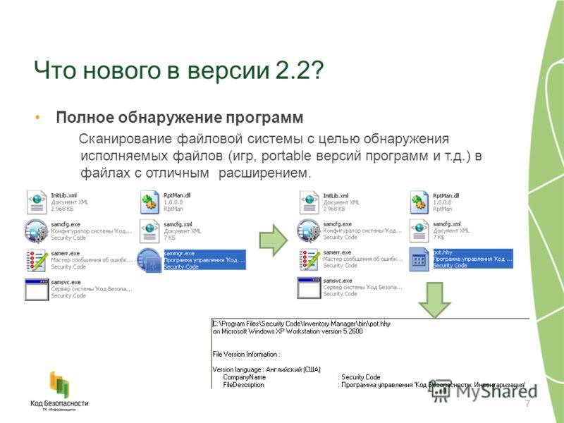 Что нового в версии 2.2? Полное обнаружение программ Сканирование файловой системы с целью обнаружения исполняемых файлов (игр, portable версий программ и т.д.) в файлах с отличным расширением. 7