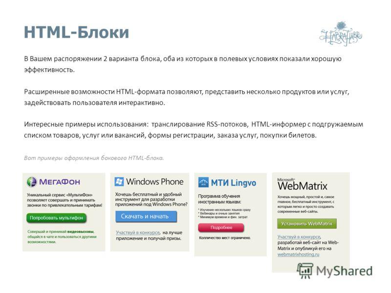 HTML-Блоки В Вашем распоряжении 2 варианта блока, оба из которых в полевых условиях показали хорошую эффективность. Расширенные возможности HTML-формата позволяют, представить несколько продуктов или услуг, задействовать пользователя интерактивно. Ин